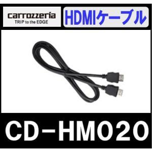 パイオニア Pioneer CD-HM020 HDMIケーブル iPhone5対応 アプリユニット用 カロッツェリア Carrozzeria|gyouhan-shop