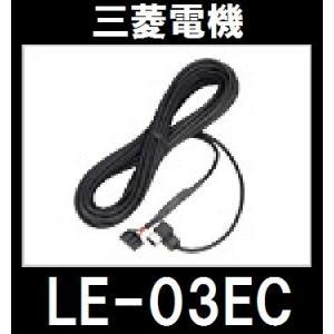 三菱電機 LE-03EC ETC接続ケーブル|gyouhan-shop