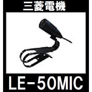 三菱電機 LE-50MIC ハンズフリー用マイク(NR-MZ50N接続用)|gyouhan-shop