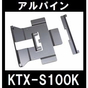アルパイン 税込 KTX-S100K リアビジョン取付キット ワゴンR 格安 9- ワゴンRスティングレー H24