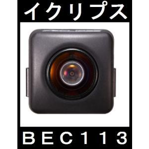 イクリプス(富士通テン) BEC113 バックアイカメラ 【BEC109/BEC111 後継】|gyouhan-shop