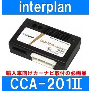 インタープラン CCA-201II CANバスアダプターキット 輸入車用カーナビ取付パーツ gyouhan-shop
