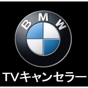 【BMW シリーズ専用 TVキット/TVキャンセラー EVO ID5/ID6 UNLOCK】【USBステック1個でBMWのナビ操作/DVD視聴を可能に!】 gyouhan-shop