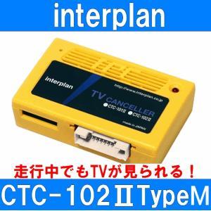 インタープラン CTC-102II TypeM 輸入車用TVキャンセラー 走行中TVが見られる ポルシェ、アウディ、フォルクスワーゲン、ジープ NEWコンパス、BMW他|gyouhan-shop