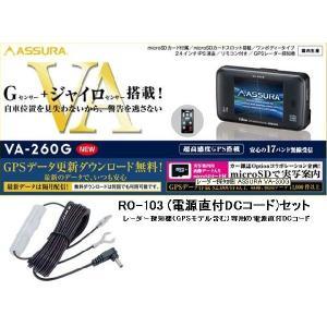 セルスター Cellstar ASSURA ワンボディGPSレーダー&RO-103セット VA-260G&RO-103|gyouhan-shop