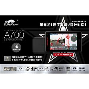 ユピテル A700 【FJ】 レーダー探知機 3.6インチ液晶 フルマップ GPS搭載 OBDII対応|gyouhan-shop
