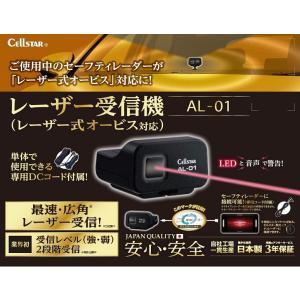 即納 セルスター AL-01 レーザー受信機 レーザー式レーダー探知機 日本製 3年保証 レーザー式オービス対応 レーザー探知機 レーザー探知器 AL01 gyouhan-shop 02