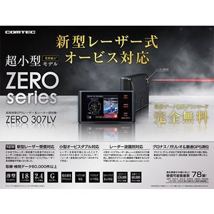 コムテック ZERO 307LV レーダー探知機 新しい取締機「レーザー式オービス」に対応 ZERO307LV|gyouhan-shop