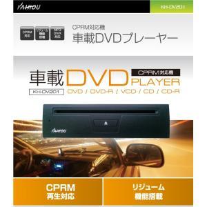 KAIHOU(海宝) KH-DV201 車載用DVDプレイヤー CPRM対応 耐衝撃デジタルアンチショック  gyouhan-shop