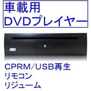 Elut (エルト) AG401DV 【Y】12V車専用車載DVDプレイヤー 操作は全てリモコン CPRM対応 USB再生 リジューム gyouhan-shop