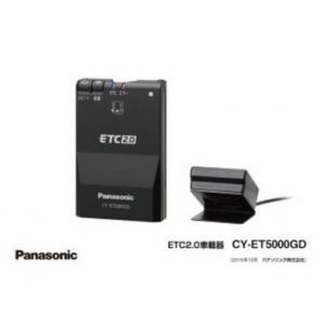 【在庫有】パナソニック  CY-ET5000GD (CY-ET5010GDの従来モデル) ETC2.0 DSRC 発話型車載器 GPS搭載 12V/24V対応【セットアップ無】GPS発信機能付 法人車輌推奨|gyouhan-shop