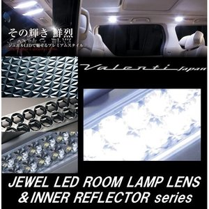 ヴァレンティ ルームランプレンズ&インナーリフレクターシリーズ 200系 ハイエース 両側スライド RL-LRS-ACE-1|gyouhan-shop