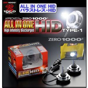 ワンタッチ取付 零1000 ZERO-1000 オールインワンHID タイプ1 H8 お得なキャンペーンを実施中 H9 H11 6000K 35W 車検対応 ONE ALL IN HID 1年間保証 TYPE-1 賜物 バラストレスHID 801-H1106