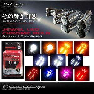 【その輝き 鮮烈】JEWEL LED  ヴァレンティ Valenti LC02-T10-AM クロームバルブ T10アンバー|gyouhan-shop