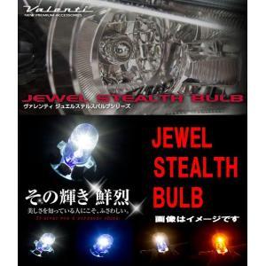 【その輝き 鮮烈】JEWEL LED  ヴァレンティ Valenti SH02-T16-60 ステルスバルブ T16 ホワイト 6000K|gyouhan-shop
