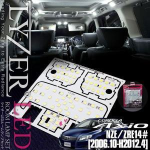 140系カローラアクシオ LEDルームランプセット 贈物 WORLD 新作 WING LYZER 型式 年式 NZE H18.10〜H24.4 LT065 5ドア ZRE14#系