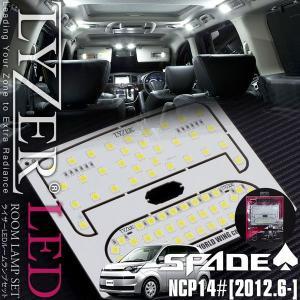 SPADE LEDルームランプセット WORLD 捧呈 WING LYZER 年式 セットアップ 型式 NCP14#系 LT003 H24.6〜