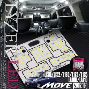 LA100 110ムーヴ LEDルームランプセット 高級 WORLD WING LYZER 年式 買収 型式 LA110 LD001 H22.12〜