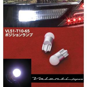 純正バルブ200%の明るさ!ヴァレンティ Valenti VL51-T10-65 JEWEL LED バルブ T10/クールホワイト6500(2個入り)|gyouhan-shop