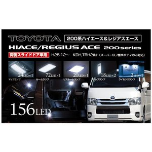 ヴァレンティ Valenti RL-PCS-ACE-4 LEDルームランプセット 200ハイエース 4型標準ボディ 両側スライドドア|gyouhan-shop