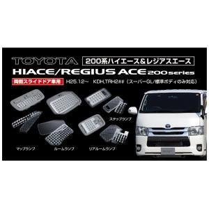 ヴァレンティ Valenti RL-LRS-ACE-4 レンズ&インナーリフレクターセット 200ハイエース 4型標準ボディ 両側スライドドア|gyouhan-shop