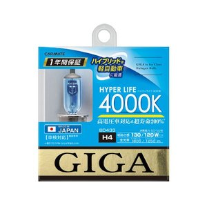 カーメイトGIGA BD433 ハイパーライフ4000K H4 60/55W | ハロゲンバルブ 色温度:4000K 明るさ:1600/1250lm 【FJ】|gyouhan-shop