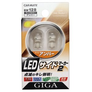 カーメイトGIGA BW128 LEDサイドマーカー2   【FJ】 gyouhan-shop