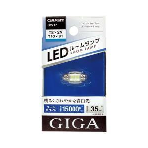 カーメイトGIGA BW17 LEDルームランプ E35S CW 色温度:15000Kクラス 明るさ:35lm 【FJ】|gyouhan-shop
