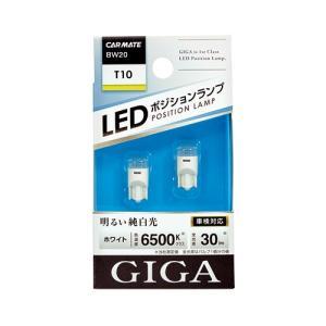 カーメイトGIGA BW20 LEDポジションバルブ E30T WH 色温度:6500Kクラス 明るさ:30lm 【FJ】 gyouhan-shop