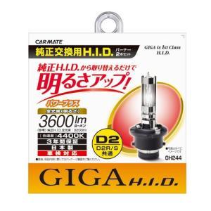 カーメイトGIGA GH244 パワープラス D2R/S | H.I.D.バーナー 色温度:4400K 明るさ:3600lm 【FJ】|gyouhan-shop