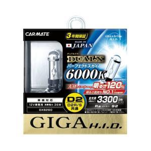【在庫有】カーメイトGIGA GXB260 明るさ120% デュアルクス パーフェクトスカイ D2R/D2S共用可能 HIDバーナー 色温度:6000K 明るさ:3300lm 純正交換HIDバルブ|gyouhan-shop