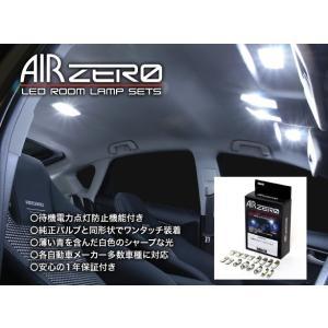 送料無料 シーバスリンク ARLC408 AIR ZERO LEDルームランプセット 1年保証 パジェロロング V93W V97W V98W H18.10〜|gyouhan-shop
