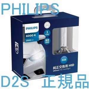 フィリップス 85122WXX2JP HID交換バルブ D2S 6000K 2500lm 3年保証 車検対応 2本セット 白色光(85122GXJの新型) gyouhan-shop