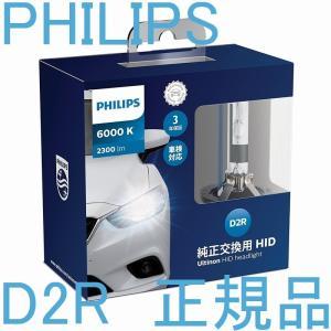 フィリップス 85126WXX2JP HID交換バルブ D2R 6000K 2300lm 3年保証 車検対応 2本セット 白色光(85126GXJの新型)|gyouhan-shop