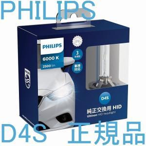 フィリップス 42402WXX2JP HID交換バルブ D4S 6000K 2500lm 3年保証 車検対応 2本セット 白色光(42402GXJの新型)|gyouhan-shop