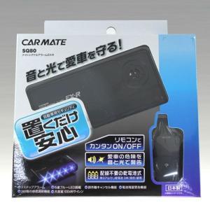 カーメイト SQ80【Y】CARMATE バリケード BARRICADO  SQ 80 ナイトシグナルアラームEX-R|gyouhan-shop