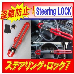 ステアリングロック7 ダブルアームモデル 強力防犯仕様 防犯効果を更に向上! ハンドルロック 愛車をがっちりガード/盗難防止!|gyouhan-shop