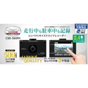 セルスター CSD-560FH ドライブレコーダー 500万画素カメラ 日本製 メーカー3年保証|gyouhan-shop