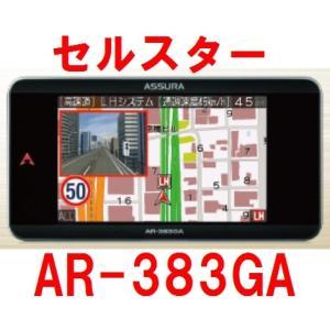 セルスター AR-383GA【特Y】 一体型レーダー探知機 日本製 3年保証 3.7インチ液晶 GPSデータ128,000件以上|gyouhan-shop
