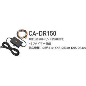 【在庫有り 即納】 ケンウッド CA-DR150 ドライブレコーダー用直結電源ケーブル  駐車監視録...