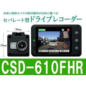 セルスター CSD-610FHR【FJ】 200万画素カメラ セパレートドライブレコーダー 200万画素カメラ 日本製 メーカー3年保証 16GB microSD付|gyouhan-shop