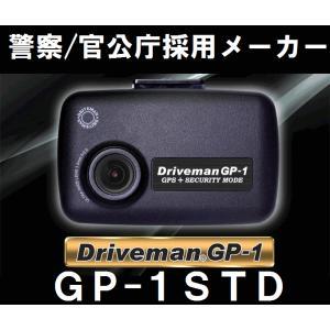 プレゼント付【在庫有】アサヒリサーチ GP-1STD  スタンダード ドライブマン ドライブレコーダー 衝撃センサー LED信号対応 GPS 地デジ対策