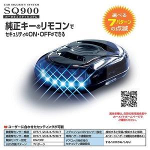 カーメイト カーセキュリティ SQ900 ver.2.0 車用 純正キーのリモコンでセキュリティのON/OFFが出来る OBDII電源で電池交換充電不要|gyouhan-shop