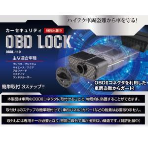 コムテック OBDL-110【C】 イモビカッター対策 OBDIIコネクタをガード 車両盗難防止 OBDロック|gyouhan-shop