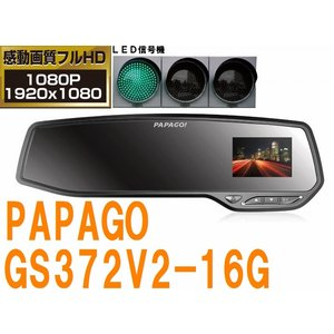PAPAGO GS372V2-16G ルームミラー型フルHDドライブレコーダー 350万画素 16GB SDカード付属 地デジ電波干渉対策済 LED信号対応 GS372-V2|gyouhan-shop