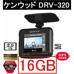 SDカード16GB! DRV-320 ケンウッド 小型でもGPS搭載!16GB SDカード付属 2.0V型液晶 フルハイビジョン画質 LED信号機対応 地デジノイズ対応|gyouhan-shop