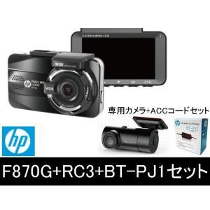 【在庫有】hp F870G+RC3+BT-PJ1(C100) 3点セット!ドライブレコーダー+リアカメラ+ACCコードセットフルHD GPS 対角155° WDR 駐車監視機能 後方録画|gyouhan-shop