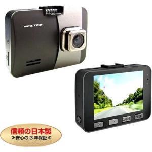 ドライブレコーダー NX-DR200S NEXTEC モニター付き FRC HDR搭載 安心の日本製 3年保証 12V/24V対応 200万画素ドラレコ ( NX-DR200SW )|gyouhan-shop