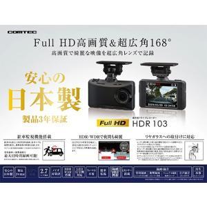 HDR-103 コムテック ドライブレコーダー 2.7インチ液晶 HD画質 フルHD200万画素 シンプル高性能 HDR103 安心の3年保証の商品画像|ナビ