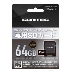 コムテック CDS-64GB ドライブレコーダー専用microSDカード HDR953GW/HDR963GW/ZDR037 CDS-64GB gyouhan-shop
